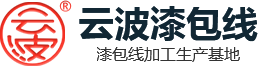 河南漆包线/河南漆包线生产厂家/漆包线价格/漆包线厂家/卫辉市云波漆包线有限公司